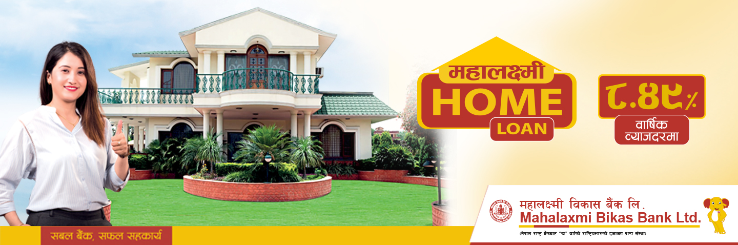 Mahalaxmi Home Loan
