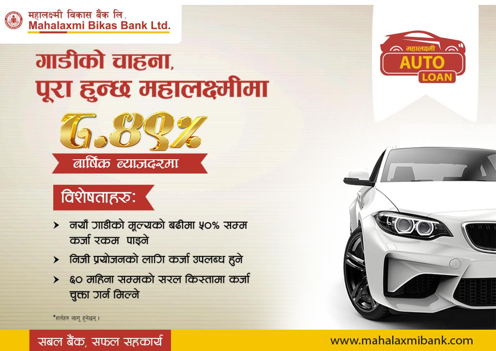 Mahalaxmi Auto Loan
